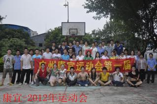 2012 Sports Meeting